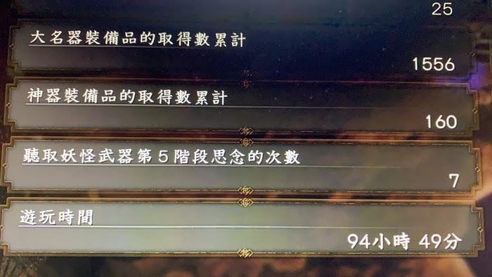 仁王 2 熟練 度