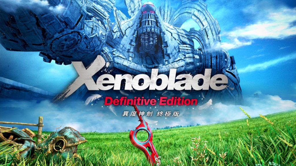 異度神劍 終極版 (Xenoblade Chronicles) 攻略匯集