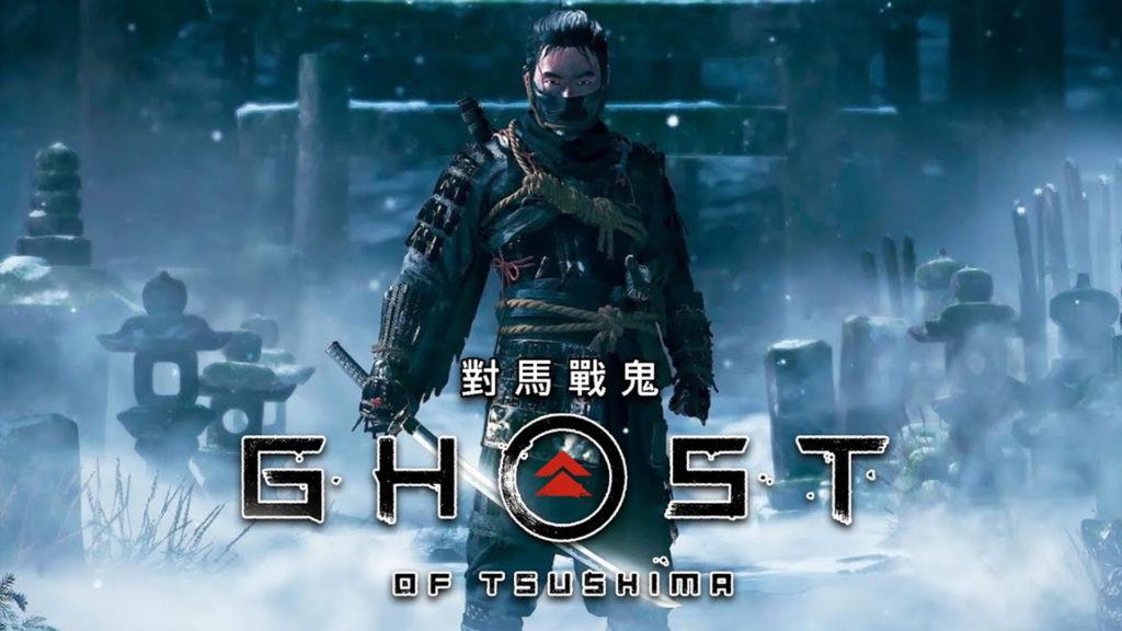 對馬戰鬼-Ghost-of-Tsushima-攻略匯集