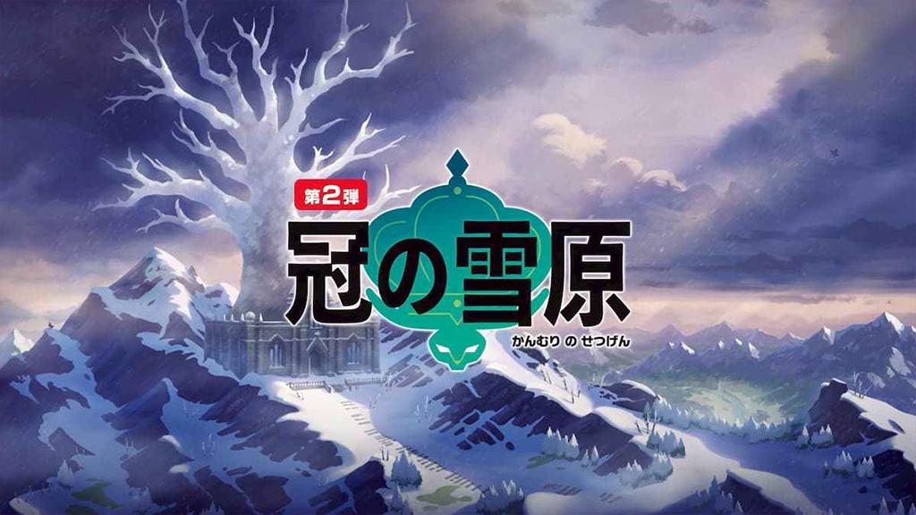 寶可夢劍盾 冠之雪原 攻略總匯