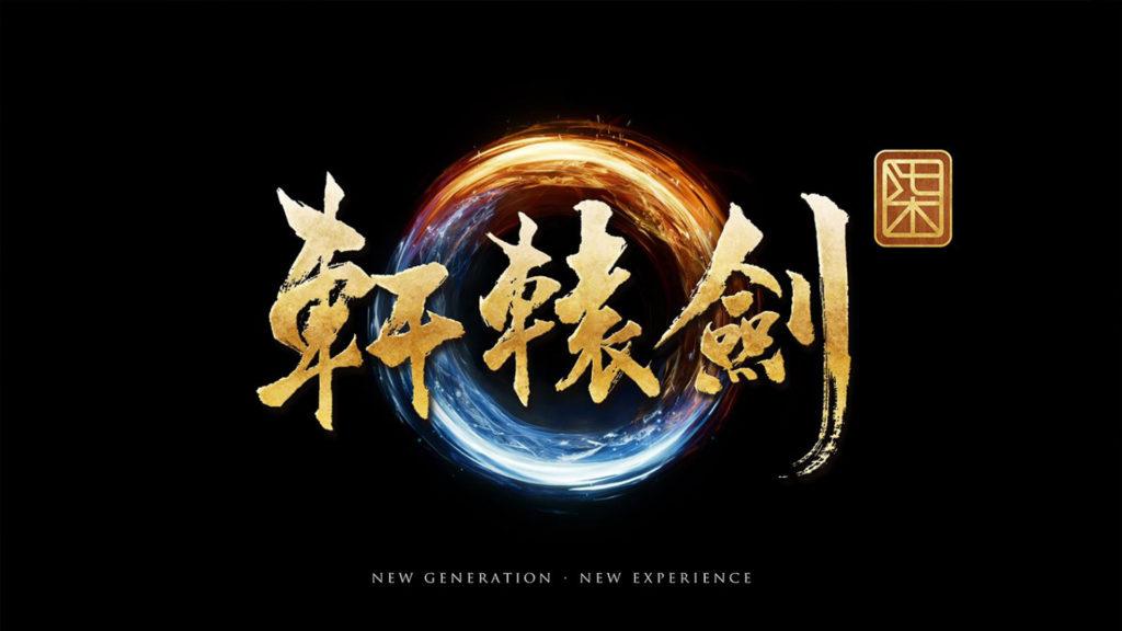 軒轅劍柒-軒轅劍7-攻略匯集