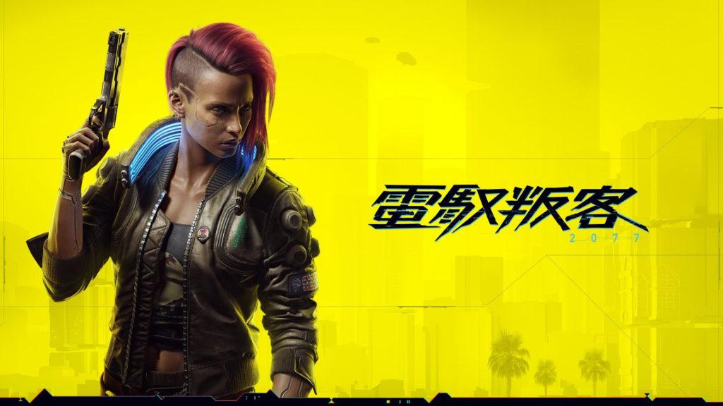 電馭叛客-2077-Cyberpunk-2077-攻略匯集