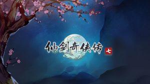 仙劍奇俠傳七-Chinese-Paladin-7-攻略匯集