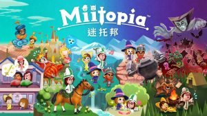 迷托邦-Miitopia-攻略匯集
