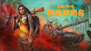 極地戰嚎 6 (Far Cry 6) 攻略匯集