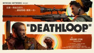 死亡循環-DEATHLOOP-攻略匯集